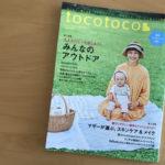 bb_tocotoco1