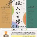 kamandoichiba_19-20_A4_1-3_tate_omote